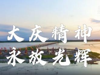 中國共產黨人的精神譜系丨大慶精神 永放光輝