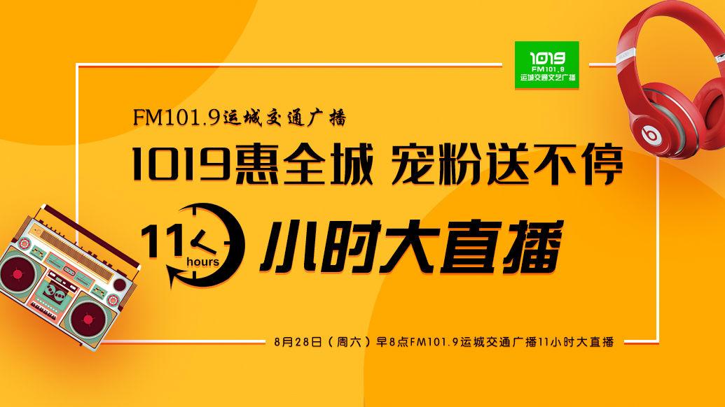 【1019惠全城 寵粉送不停】11個小時大直播 鎖定收聽FM101.9