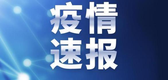 2021年9月20日山西省新型冠狀病毒肺炎疫情情況