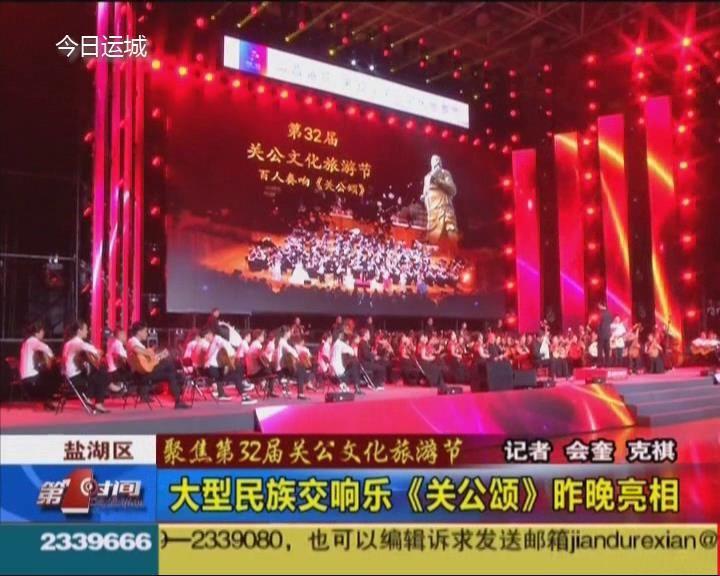 【聚焦第32屆關公文化旅游節】大型民族交響樂《關公頌》9月22日晚亮相