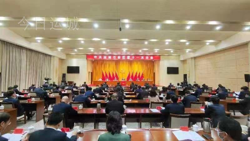 中共運城市委四屆十一次全會召開