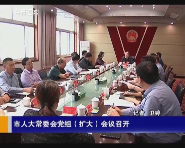 市人大常委會黨組(擴大)會議召開