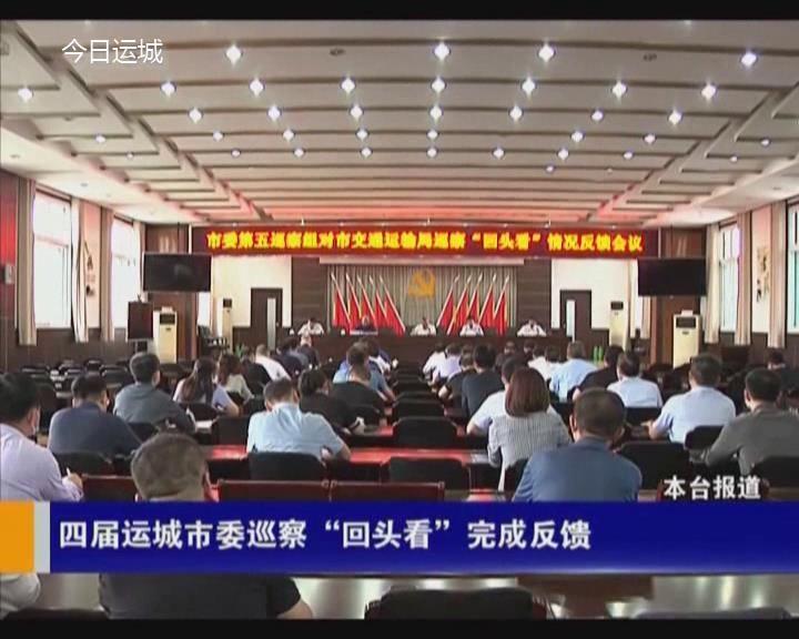"""四屆運城市委巡察""""回頭看""""完成反饋"""
