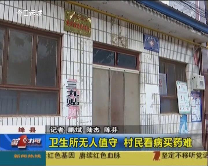 絳縣:衛生室無人值守 村民看病買藥難