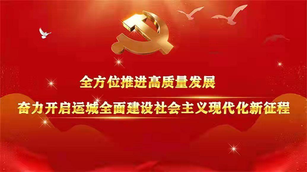 中國共產黨運城市第五次代表大會